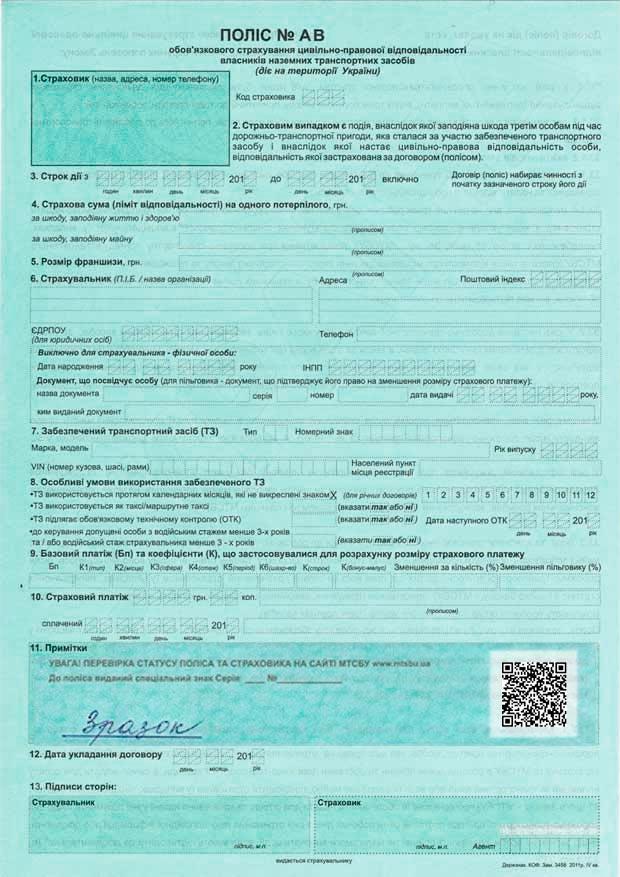 Как выглядит новый бланк полиса ОСАГО в Украине с QR-кодом?